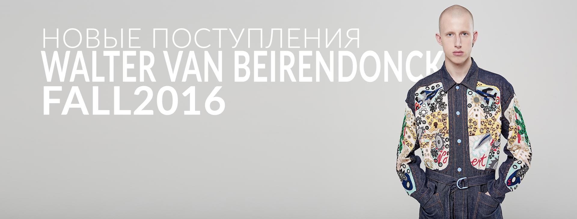 Новые поступления - WALTER VAN BEIRENDONCK - осень-зима 2016