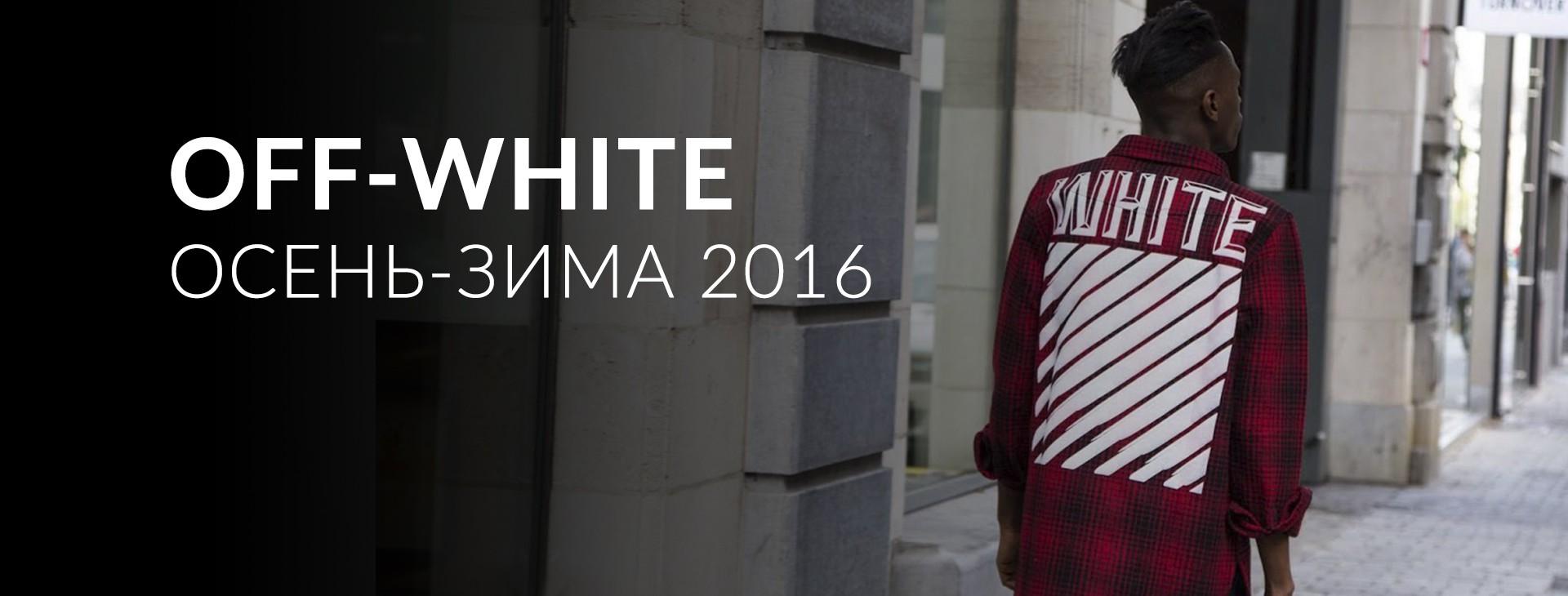 OFF-WHITE осень-зима 2016